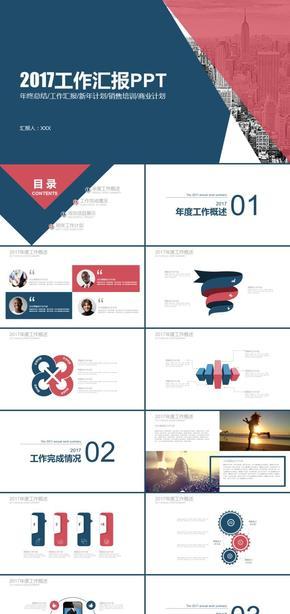 红蓝简约高端2017工作报告商务汇报新年工作计划年中年终工作总结述职报告ppt模板