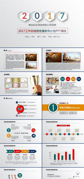 炫彩微立体工作报告商务汇报新年工作计划年中年终工作总结述职报告ppt模板