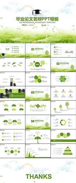 清新绿色毕业论文答辩毕业设计答辩课题汇报开题报告学术报告ppt模板
