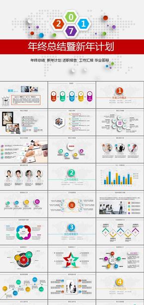 炫彩工作报告商务汇报新年工作计划年中年终工作总结述职报告ppt模板