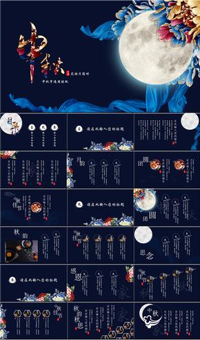 中秋节祝福中秋佳节团圆公司活动策划产品宣传中秋晚会文化宣传表彰总结汇报PPT模板