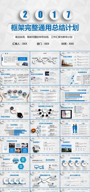 框架完整大气工作报告商务汇报新年工作计划年中年终工作总结述职报告ppt模板