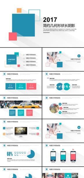 彩色简约工作报告商务汇报新年工作计划年中年终工作总结述职报告ppt模板