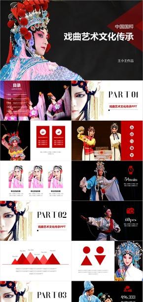 中国戏曲艺术文化传承ppt