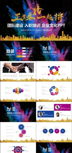 团队建设 入职培训 企业文化人力资源PPT