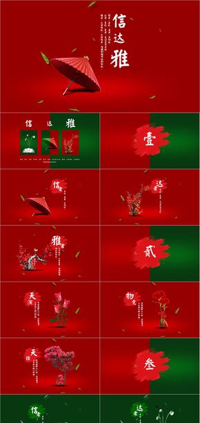 【经典】大师创意中国风总结计划商务演示PPT