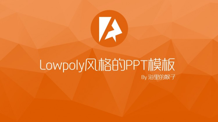 low poly 風格ppt模板(動態)