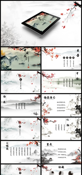 【画梅】主题中国风通用模板