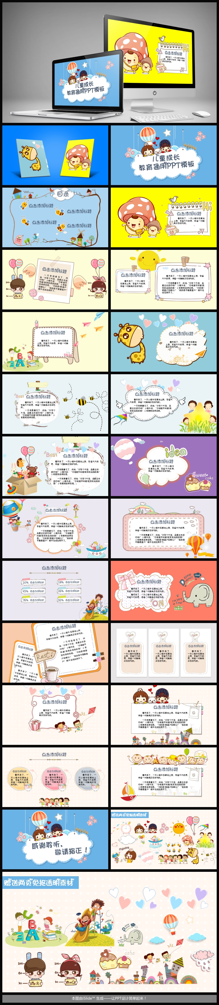 """ppt模板【可爱卡通】儿童成长教育通用PPT模板免费"""""""
