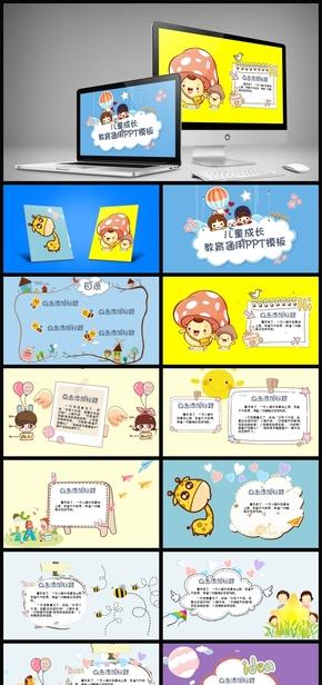 【可爱卡通】儿童成长教育通用PPT模板