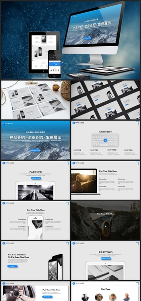 【星空幻想】纯蓝仿网页大气简约公司介绍企业介绍产品展示PPT模板