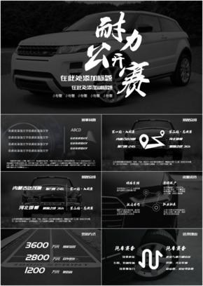 黑白风汽车比赛PPT模板