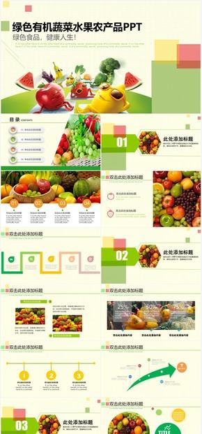 2018大气清新绿色有机蔬菜水果农产品PPT模板