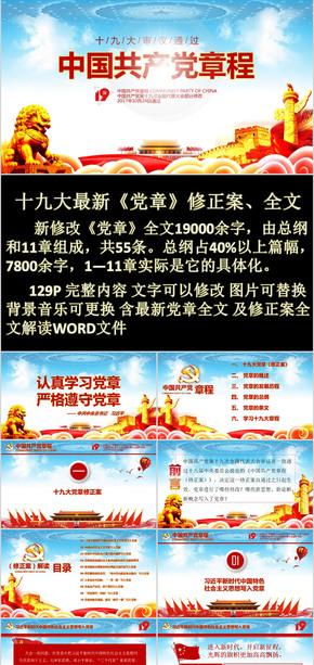 最新中国共产党十九次代表大会共产党章程全文及修正案解读党政机关企业ppt课件模板