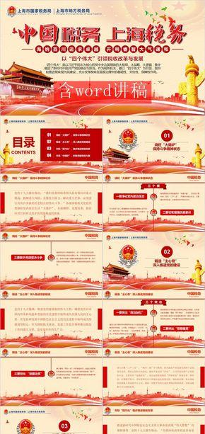 十九大报告解读四个伟大中国上海税务PPT以四个伟大引领税收改革与发展