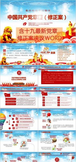 中国共产党十九次代表大会党章修正案决议章程解读机关企业党政微党课课件