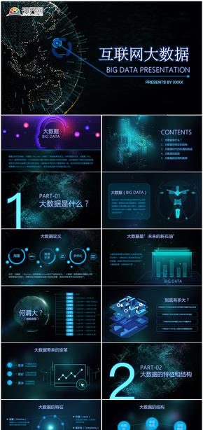黑色炫酷科技梦幻商务型工作总结项目回报演示PPT模板