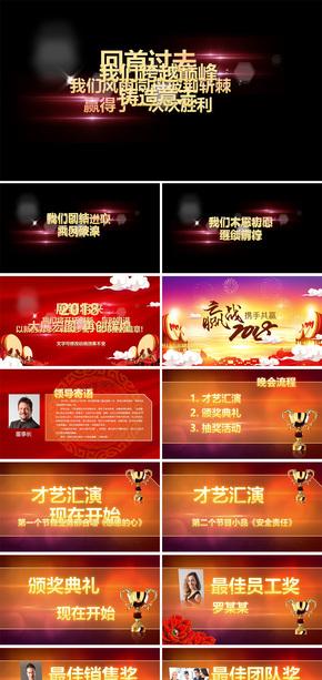 水墨红年终庆典年会动态中国梦PPT