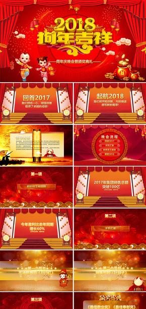 中国梦颁奖晚会暨年终庆典红色中国风大气PPT模板(咸蛋夫人)
