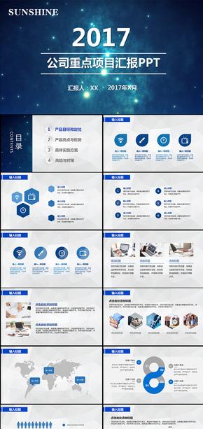 2017集团企业工作项目汇报总结蓝色通用大气简洁风商务风扁平化PPT模板