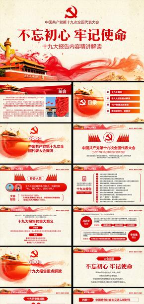 中国红红色党政年终十九大工作报告总结PPT模板