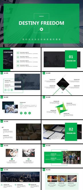 绿色扁平化商务工作汇报PPT模板图标