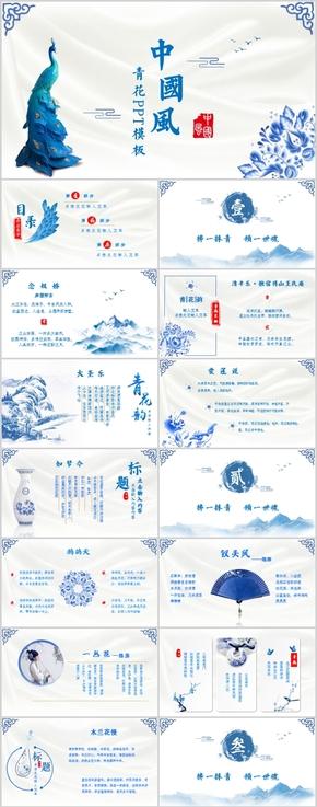 复古中国风青花韵工作计划总结汇报简约风PPT模板