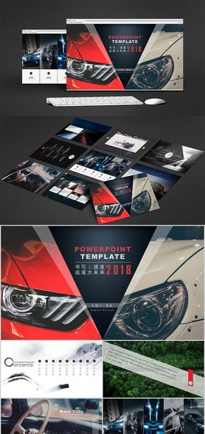 全动画汽车行业年终总结商务会议路演通用PPT模板