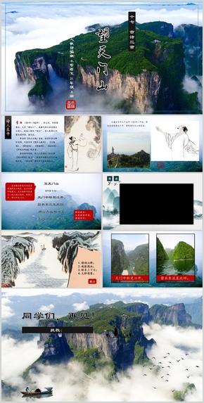 小學語文三年級上冊《望天門山》