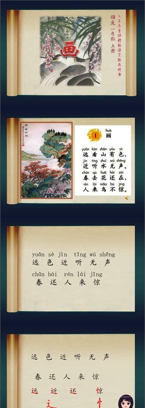 小学一年级语文上册《画》教学课件