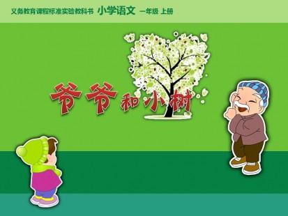 上册教案一年级单元《小树和年级》教学课件四小学爷爷第一下册英语语文图片