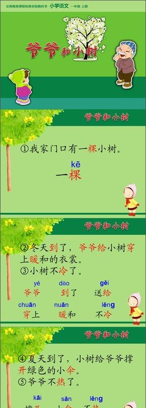 小学语文一年级上册《爷爷和小树》教学课件
