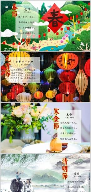 《中國傳統節日》課件