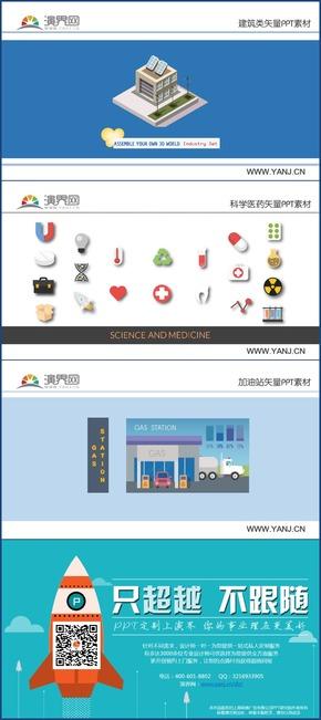 蓝色系建筑科技医药加油站PPT矢量图标