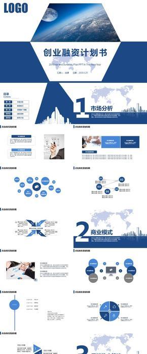 几何封面大气创业融资商业计划书融资方案商业通用
