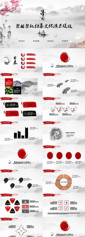 中国风水墨清明节通用