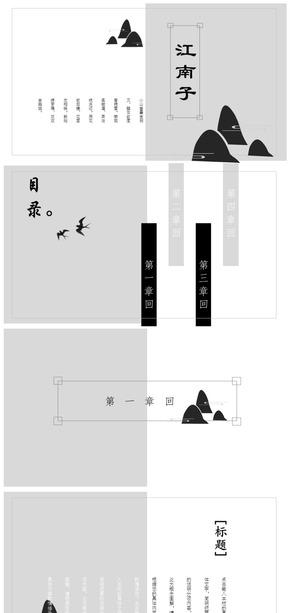 江南子中国风年终总结工作汇报计划书课件黑白典雅通用模板