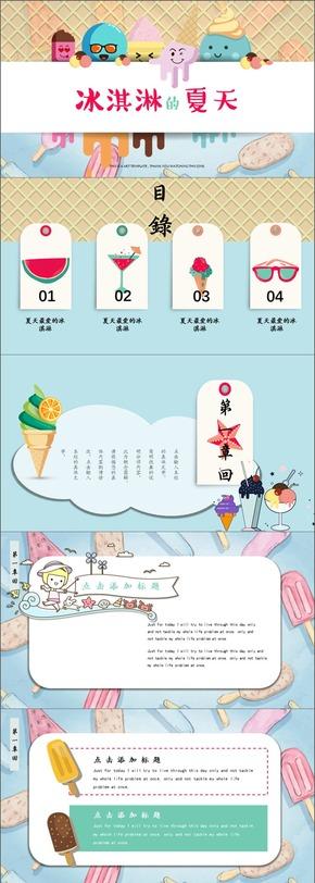 彩色调冰淇淋夏天可爱手绘课件幼儿园家长会通用模板