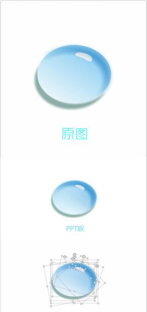【PPT小品】水滴制作