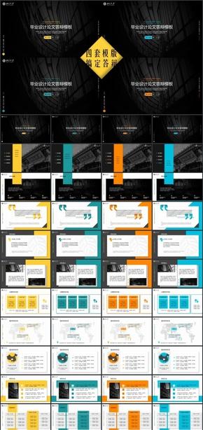 【论文答辩】2017年四套配色·毕业论文答辩PPT动画模板