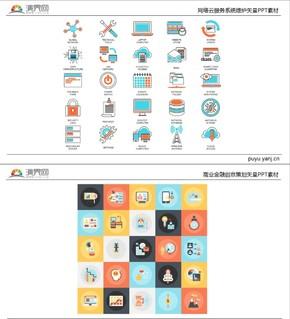 云服务系统维护、商业金融创意策划、办公用品、网络安全系统、购物中心、SEO网络竟价排名、组织架构矢量