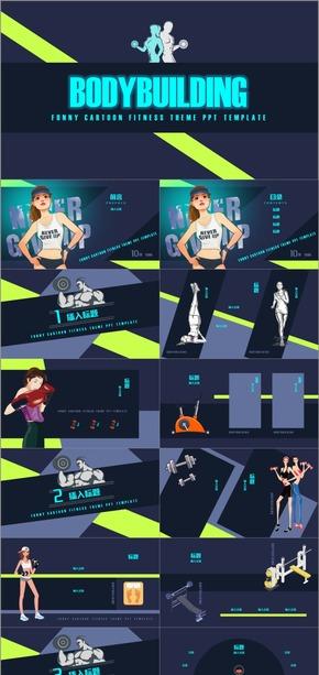 诙谐卡通健身主题PPT模板