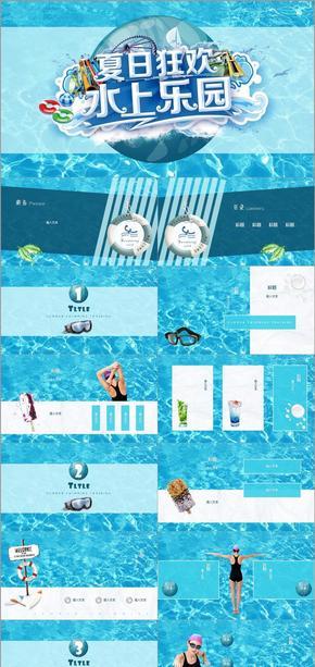 夏日游泳戲水主題PPT模板
