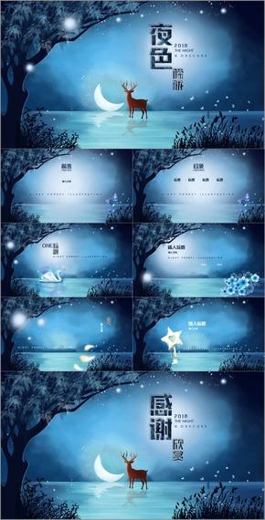 主题框架 夜森林插画PPT模板