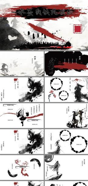 水墨武侠主题模板