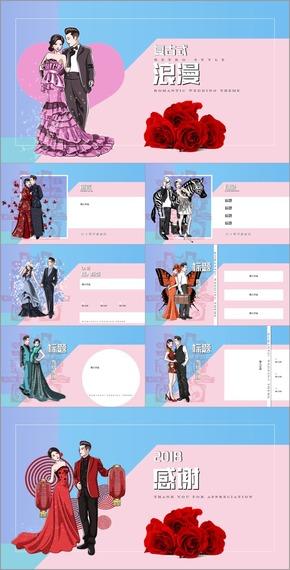 主题框架  浪漫婚庆插画PPT模板