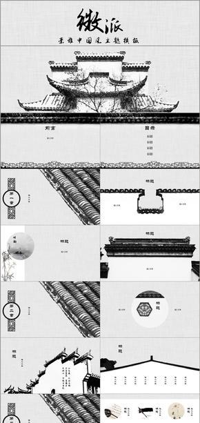 素雅中國風徽派建筑主題PPT模板