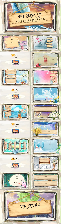 作品标题:水彩窗台风景主题ppt模板
