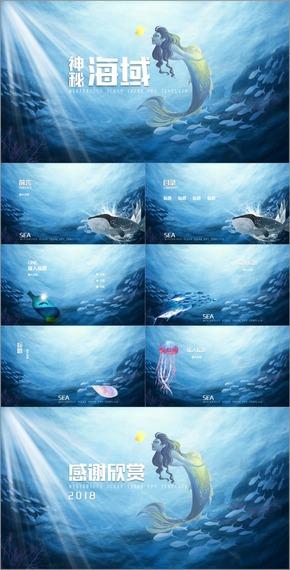 主题框架 神秘海域主题PPT模板