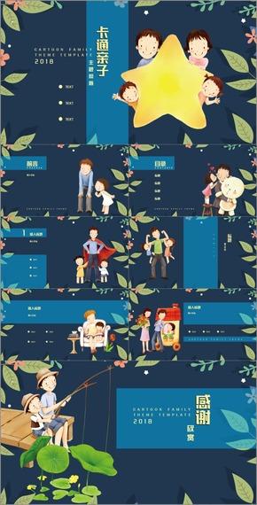 主题框架 卡通亲子主题PPT模板
